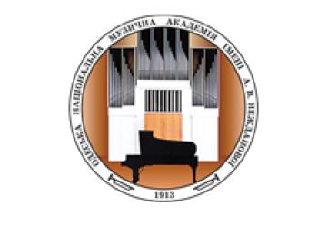 The Odessa National  A. V. Nezhdanova  Academy of Music